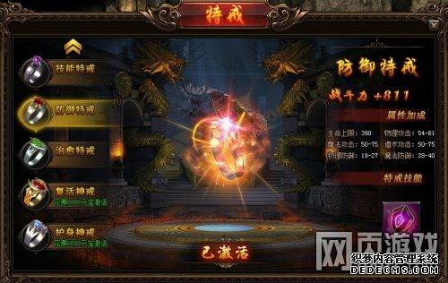 网页游戏传奇防御特戒属性一览