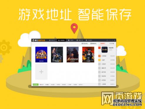 网页游戏传奇辅助脚本外挂免费下载悟空游戏宝盒
