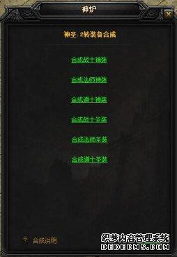 网页游戏传奇战士2转圣装合成攻略上