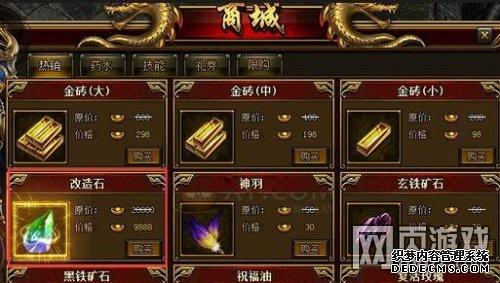 网页游戏传奇改造石获得方法 装备改造详解