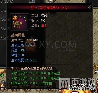 网页游戏传奇道士2转圣装合成攻略下
